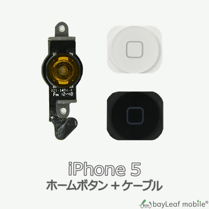 iPhone 5 ホーム 修理 交換 部品 互換 パーツ リペア アイフォン