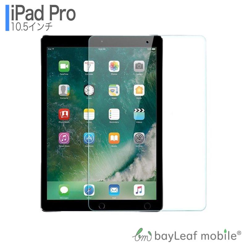 飛散防止 硬度9H iPad Pro 10.5 アイパッド プロ ガラスフィルム フィルム シート 貼り付け クリア 至上 液晶保護フィルム 上等 簡単