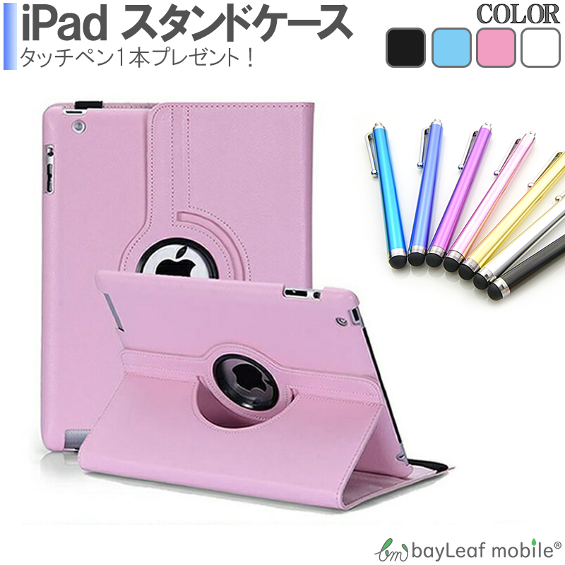 iPad 送料無料新品 Pro 未使用品 Air mini スタンド バンドホルダー機能付ケースカバー レザー360度回転