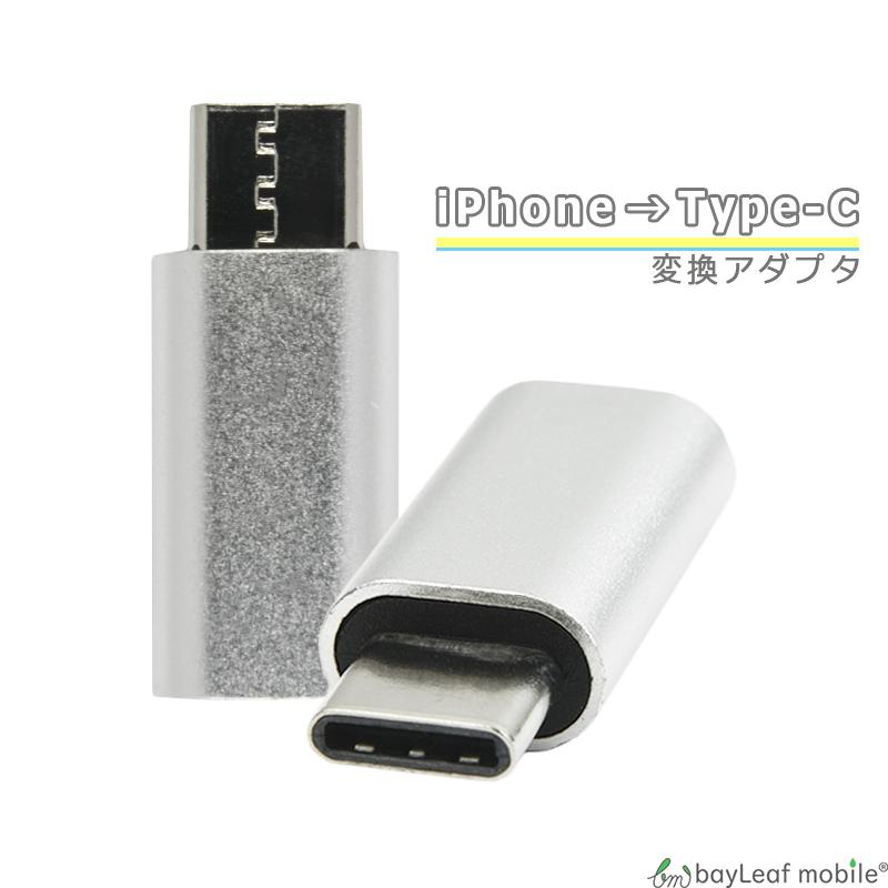 出群 iPhone TypeC 変換アダプタ 変換 アダプタ 充電 データ転送 ミニサイズ 便利 1年保証 スマホ オス メス タブレット アイフォン タイプC