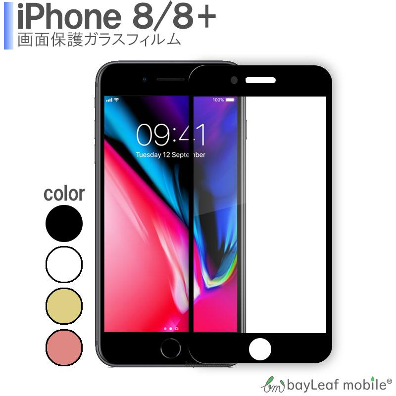 iPhone8 8Plus 3Dガラスフィルム 8 Plus専用 強化ガラスフィルム ブルーライトカット 衝撃吸収 全面保護 指紋防止 気泡レス 日本 オープニング ギフト 大放出セール 9H硬度