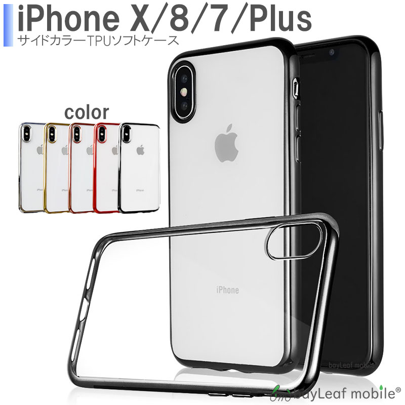 iPhone 7 8 X サイドカラーTPUケース XS MAX XR 6 Plus ソフトケース クリア 業界No.1 シリコンケース カラー ケース 薄型 TPU カバー ※ラッピング ※ メッキ