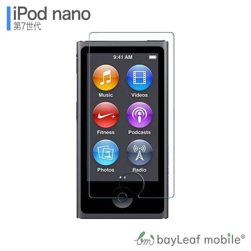 飛散防止 硬度9H iPod nano 7 8 アイポッドナノ 貼り付け 美品 ガラスフィルム シート 簡単 クリア フィルム 液晶保護フィルム 大放出セール