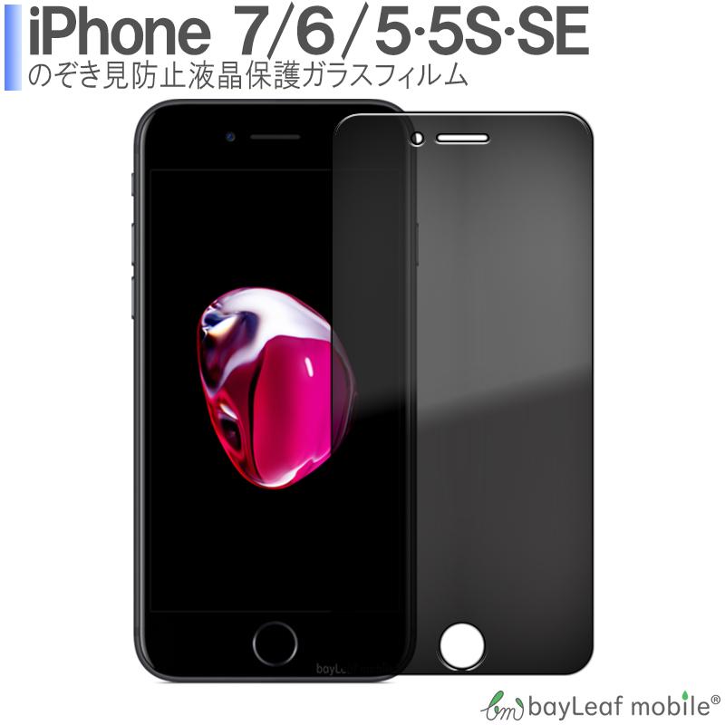 iPhone 覗き見防止液晶保護ガラスフィルム あなたのプライバシーを守る iPhone5 蔵 5S 5SE6 新着セール フィルム 6S7液晶保護 ガラス