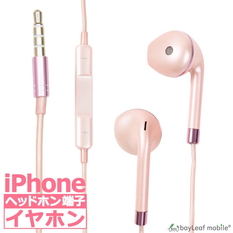 マイク付きローズイヤホン 希少モデルのiPhoneマイク付きイヤホンα Forローズゴールド iPhone イヤホン iPhone6 iPhone6S マイク トレンド iPhone6Plus iPhone5S ボリュームコントロール機能付き iPhone5 SE iPhone6SPlus ブランド品