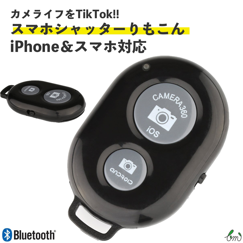 セルカ棒 スマホ リモコン カメラ Bluetooth ワイヤレスシャッター 自分撮り 新作 大人気 三脚用 新品未使用 iPhone シャッターリモコン Android