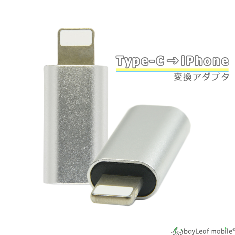 TypeC iPhone 激安通販専門店 変換アダプタ 変換 アダプタ 充電 データ転送 ミニサイズ タブレット アイフォン スマホ タイプC オス メス 便利 即出荷