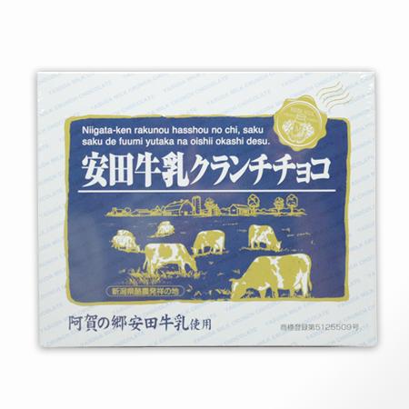松脆感出众的安田的牛奶咀嚼声巧克力(12 ka入)