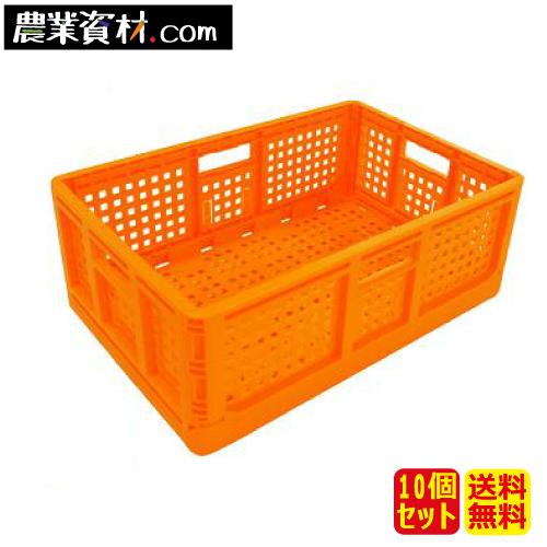 折りたたみコンテナ(オレンジ)(10個セット・送料無料)コンテナ 収納 片付け カラフル コンテナボックス 折りたたみボックス 収納ボックス 取っ手 整理 整頓 倉庫 ボックス サイズ 積み重ね 外寸 メッシュ