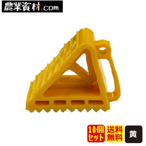 【企業限定】樹脂製タイヤストッパー黄 HN-Y(10個 / 1箱・送料込) 車止め