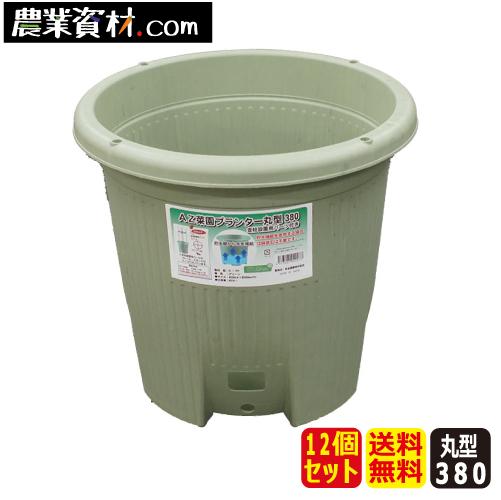 【企業限定】AZ菜園プランター丸型380(グリーン)(12個セット・送料無料)花 野菜 家庭菜園プランター 野菜 ガーデニング