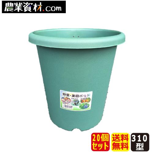 野菜・果樹ポット 310型 10号(20個セット送料無料) グリーン 約13L(容量) φ310*320mm(高さ)コンテナ栽培 ポット栽培