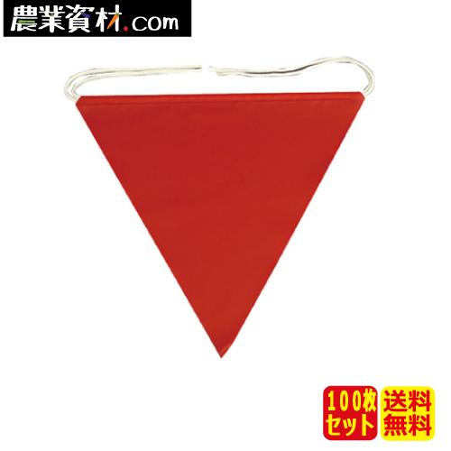 三角旗 無地(赤) SAN-01(100枚セット・送料無料)