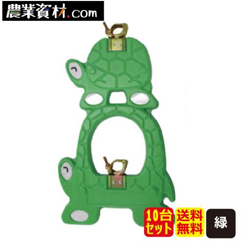 【企業限定】トータス君 緑(10台セット・送料無料)動物バリケード プラスチック 樹脂製 単管パイプ ガード スタンド 樹脂単管バリケード トータスガード かめ アニマルスタンド プラスチックスタンド キャラクターバリケード