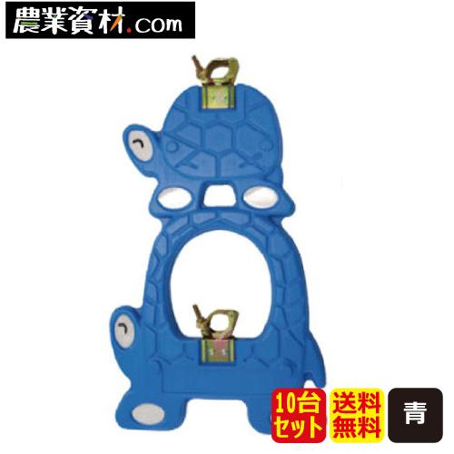 【企業限定】トータス君 青(10台セット・送料無料) 動物バリケード プラスチック 樹脂製 単管パイプ ガード スタンド 樹脂単管バリケード トータスガード かめ アニマルスタンド プラスチックスタンド キャラクターバリケード