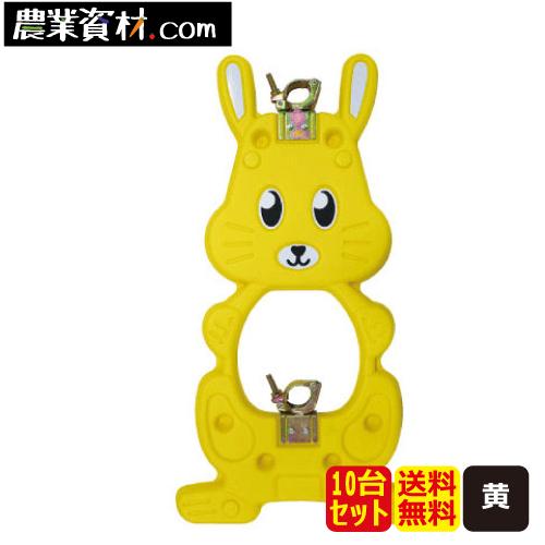 【企業限定】Newラビット君 黄色(10台セット・送料無料)動物バリケード プラスチック 樹脂製 単管パイプ ガード スタンド 樹脂単管バリケード ラビットガード アニマルスタンド プラスチックスタンド キャラクターバリケード