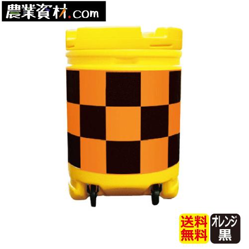【企業限定】【代引不可】【国産】AZクッションドラムコロ付 高輝度 AZCK-003 オレンジ(高輝度反射)/黒(無反射)