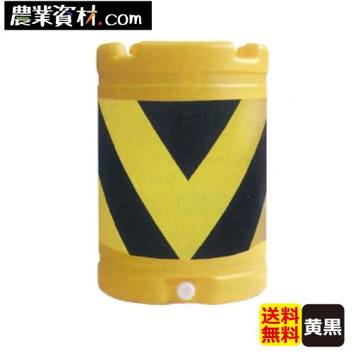 【企業限定】【代引不可】【国産】バンパードラム 黄黒 KHB-3 黄(反射)/黒(無反射)