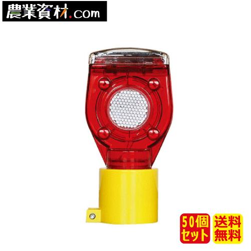 ソーラー君 SRC-002 (50個セット・送料込) 工事灯