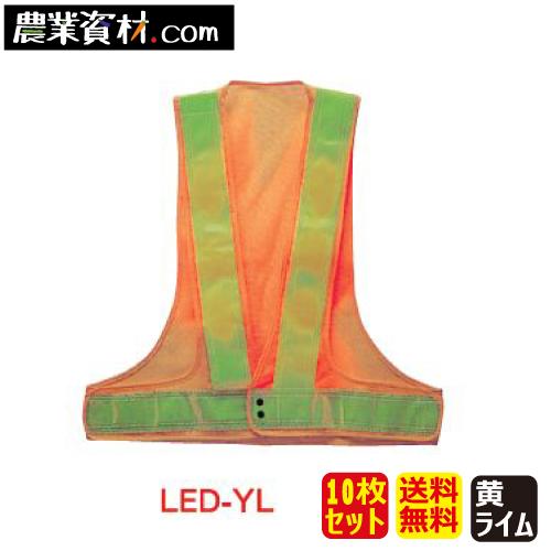 LEDベスト 黄/ライム LED-YL(20枚セット・送料込)
