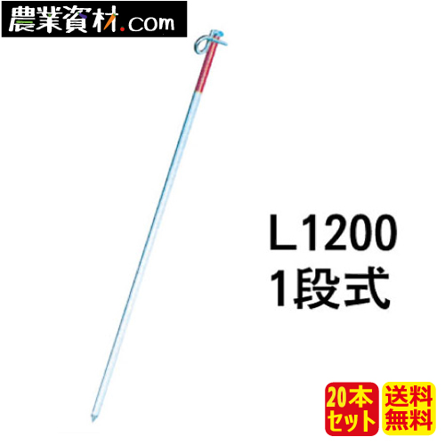 【代引不可】ロープ張り アルミロープスティック L1200 1段(20本セット・送料込)