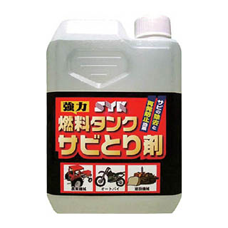 SYK 燃料タンクサビとり剤4L S-2667
