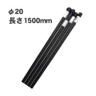 防獣杭 20φ×1500 50本セット ( 防獣用品 )