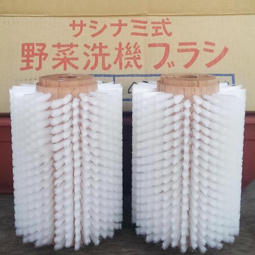 サシナミ 野菜洗い機 T-27型用 ブラシ単体