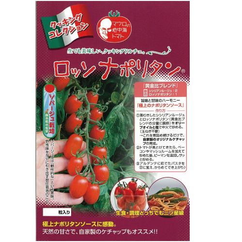 ミニトマト 種 【ロッソナポリタン】 1,000粒 ( 種 野菜 野菜種子 野菜種 )