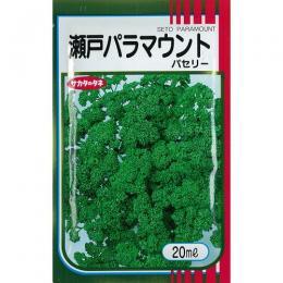 パセリ 種 【 瀬戸パラマウント 】 種子 2dl ( 種 野菜 野菜種子 野菜種 )