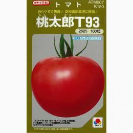 大玉トマト 種 【桃太郎T93】 1,000粒 ( 種 野菜 野菜種子 野菜種 )