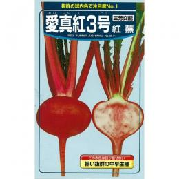 カブ 種 【 愛真紅3号蕪 】 種子 2dl缶 ( 種 野菜 野菜種子 野菜種 )