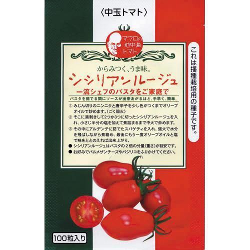 トマト 種 【シシリアンルージュ】 1,000粒 ( 種 野菜 野菜種子 野菜種 )
