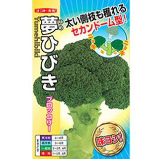 85日タイプの極早生。 ブロッコリー 種 【 夢ひびき 】 ペレット5千粒 ( ブロッコリーの種 )