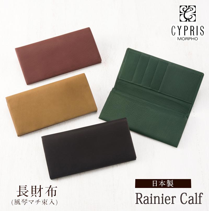 キプリス CYPRIS 長財布 メンズ 風琴マチ 束入 小銭入れなし レーニアカーフ 1102 本革 日本製 ブランド 薄い