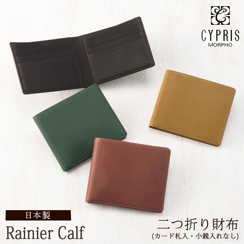 キプリス CYPRIS 二つ折り財布 メンズ 小銭入れなし カード札入 レーニアカーフ 1113 本革 日本製 ブランド