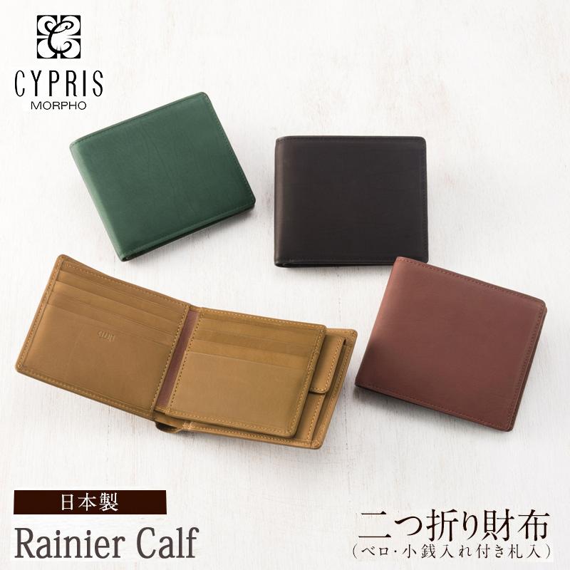 キプリス CYPRIS 二つ折り財布 メンズ 中ベロ 小銭入れ付き 札入 レーニアカーフ 1116 本革 日本製 ブランド
