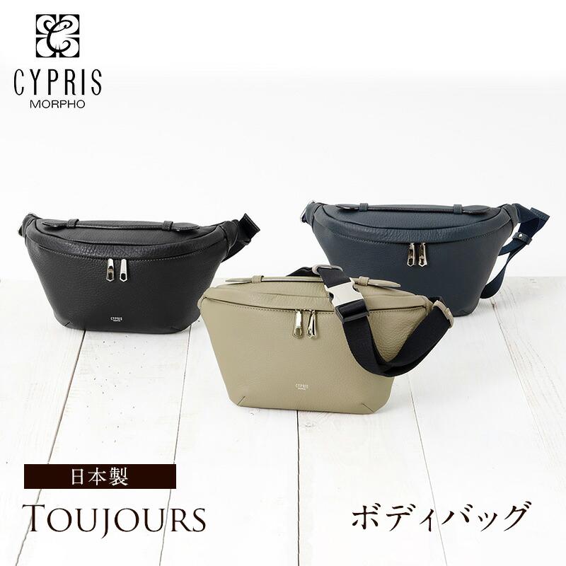 キプリス CYPRIS ボディバッグ メンズ トゥージュール 2458 本革 日本製 ブランド ショルダーバッグ コンビニ受取不可 ラッピング不可