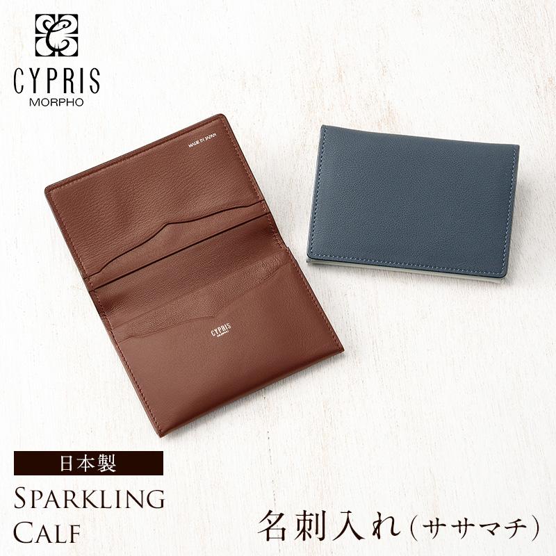 キプリス CYPRIS 名刺入れ メンズ ササマチ カードケース スパークリング カーフ 1674 本革 日本製 ブランド