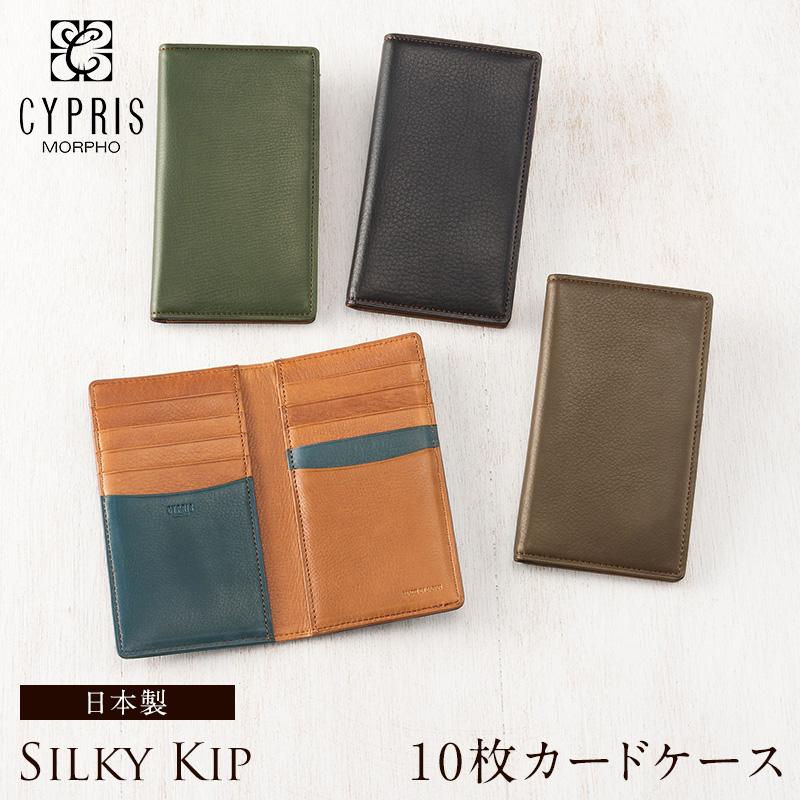 キプリス CYPRIS カードケース 10枚収納 メンズ シルキーキップ 1771 本革 日本製 ブランド