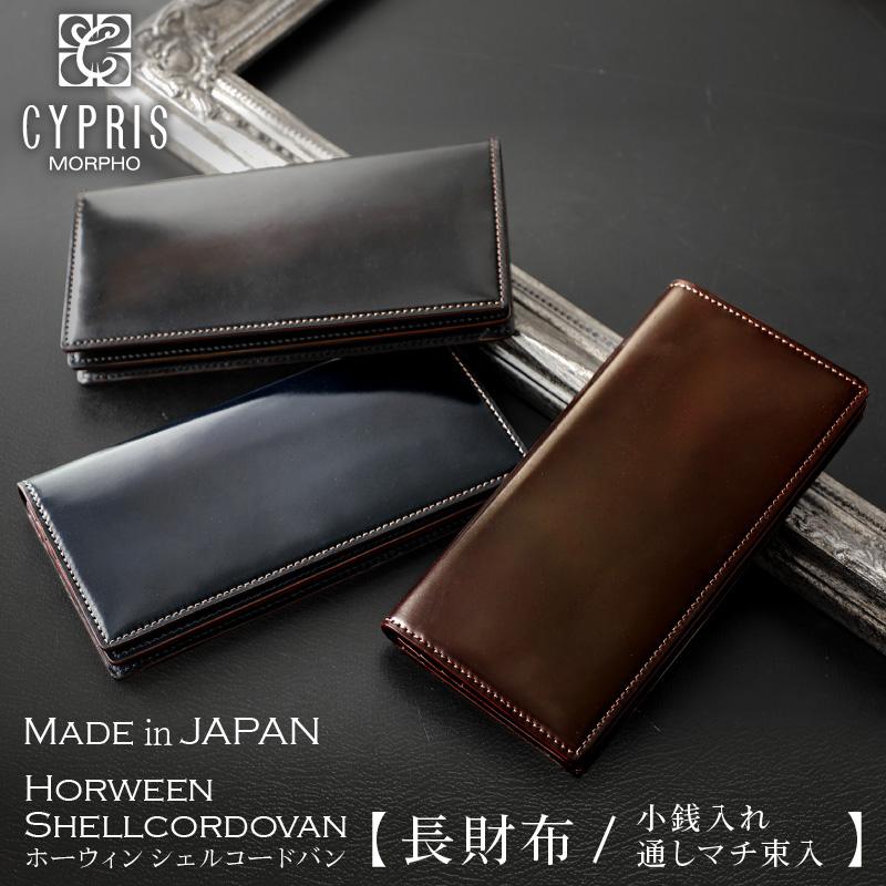 キプリス CYPRIS 長財布 ラウンドファスナー 小銭入れ付き 通しマチ ホーウィン コードバン 5741 本革 日本製 ブラ
