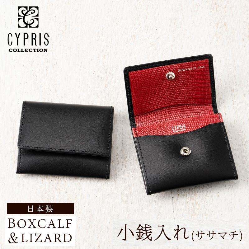 キプリスコレクション CYPRIS 小銭入れ ササマチ ボックスカーフ & リザード メンズ 4254 コインケース 本革 レザー 日本製 トカゲ