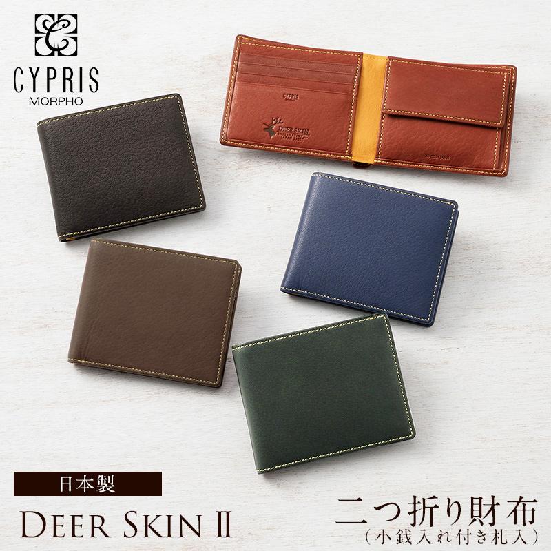 キプリス CYPRIS 二つ折り財布 メンズ 小銭入れ付き 札入 ディアスキン2 2352 本革 鹿革 日本製 ブランド
