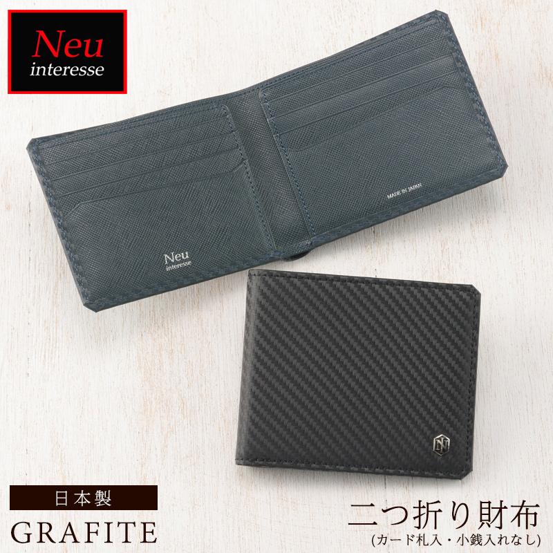 ノイインテレッセ Neu interesse 二つ折り財布 カード札入 小銭入れなし メンズ グラフィーテ 3042 革 レザー 日本製
