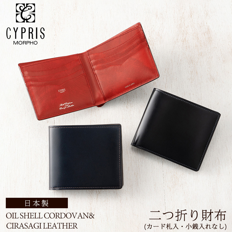 キプリス CYPRIS 二つ折り財布 メンズ コードバン & シラサギレザー 小銭入れなし 4122 本革 日本製