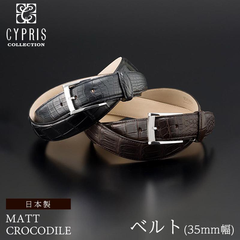 キプリスコレクション CYPRIS ベルト 35mm幅 マットクロコダイル メンズ 4207 本革 鰐革 レザー 日本製