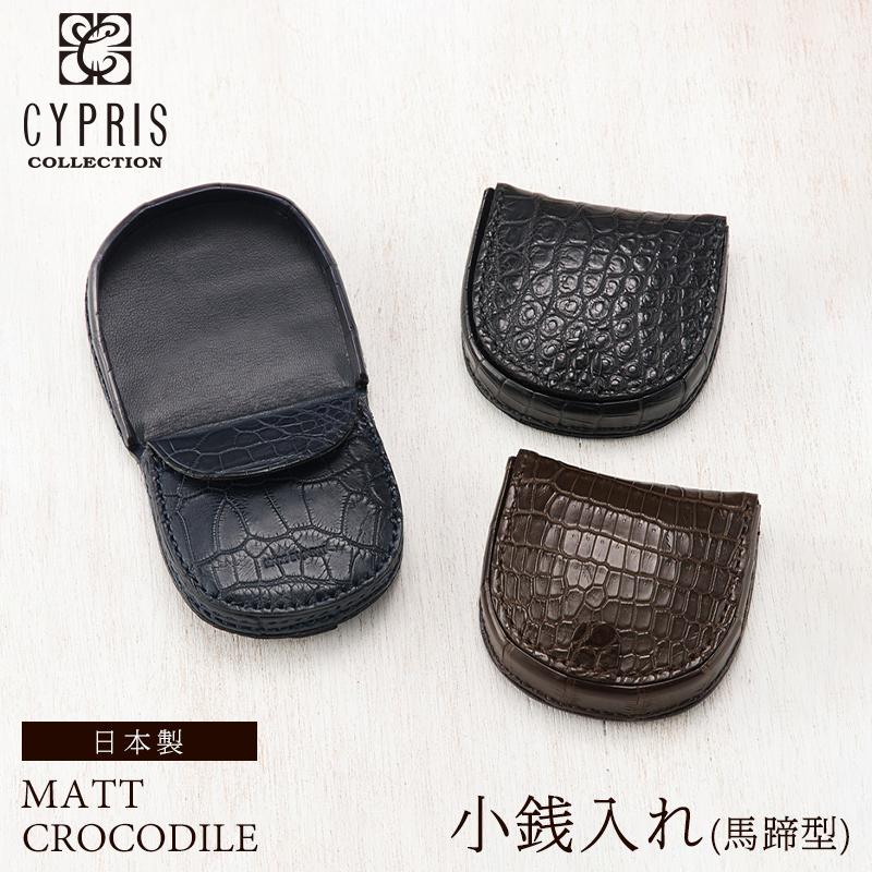 キプリスコレクション CYPRIS 小銭入れ 馬蹄型 コインケース マットクロコダイル メンズ 4209 本革 鰐革 レザー 日本製
