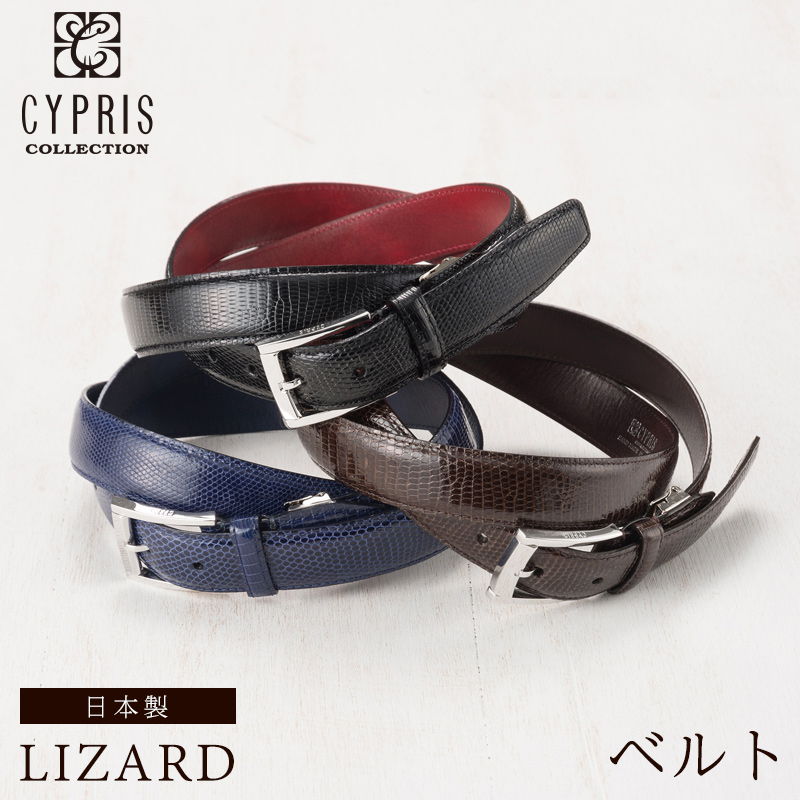キプリスコレクション CYPRIS ベルト リザード メンズ 4235 本革 レザー 日本製