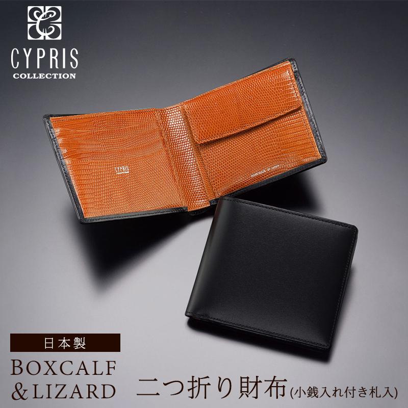 キプリスコレクション CYPRIS 二つ折り財布 小銭入れ付き 札入 ボックスカーフ & リザード メンズ 4251 本革 レザー 日本製 トカゲ