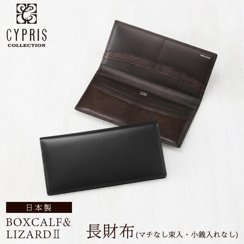 キプリスコレクション CYPRIS 長財布 マチなし束入 小銭入れなし ボックスカーフ&リザード2 メンズ 4290 本革 レザー 日本製 トカゲ